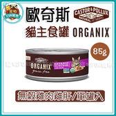 寵物FUN城市~*【效期2019/05】Organix 歐奇斯95%有機主食貓餐罐《無穀雞肉雞肝85g》 單罐賣場/貓罐