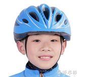 兒童安全頭盔輪滑滑冰溜冰鞋滑板車自行車騎行可調節帽子男女  蓓娜衣都