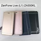 【Dapad】典雅銀邊皮套 ASUS ZenFone Live (L1) ZA550KL (5.5吋)
