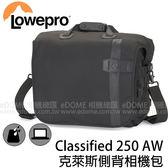 ★福利品★ LOWEPRO Classified 克萊斯 250 AW 側背相機包 (24期0利率 免運 立福貿易公司貨) 電腦包