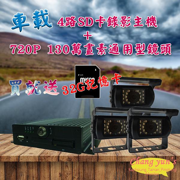 高雄/台南/屏東監視器 車載 車用 監視系統 4路SD卡錄影主機 + 720P 130萬畫素通用型鏡頭*3 DIY優惠價