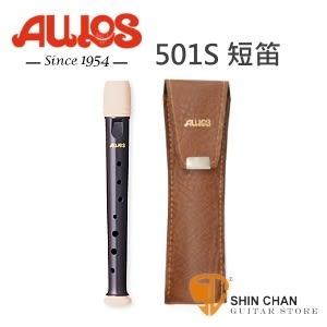 【短笛/英式直笛】【AULOS 501S】 【日本製造/附贈長笛套】【Garklein】
