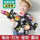 玩具槍 兒童寶寶迷彩電動玩具槍聲光音樂小孩男孩槍投影沖鋒槍2-3-6歲