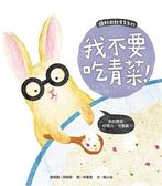 頭好壯壯食育系列繪本(6):我不要吃青菜!