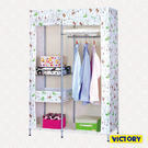 【VICTORY】106x46x170cm彩豔防塵衣櫥(HB-W120)