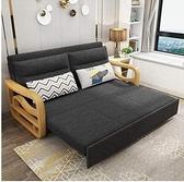 實木沙發床可摺疊1.5米小戶型雙人坐臥兩用布藝1.8多功能沙發床 MKS宜品居家