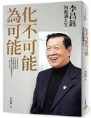 (二手書)化不可能為可能:李昌鈺的鑑識人生