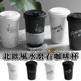 北歐風 北歐風水磨石咖啡杯 陶瓷杯 水杯 杯子 陶瓷杯 咖啡杯 牛奶杯 飲料杯 早餐杯【歐妮小舖】