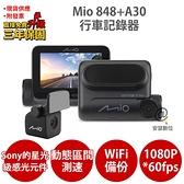 Mio 848+A30【送64G+索浪 3孔 1USB】Sony Starvis WiFi 動態區間測速 前後雙鏡 行車記錄器 紀錄器
