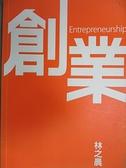 【書寶二手書T6/行銷_GOW】創業:0到100,探索生命的所有可能_林之晨