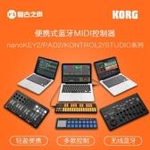 鍵盤打擊墊 KORG NANO STUDIO NANOKEY2 NANOKONTROL2 MIDI鍵盤控制器打擊墊 WJ解憂