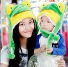 可愛動物帽青蛙造型帽 兒童大人成人造型帽 萬聖節聖誕節  角色扮演服裝