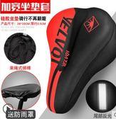 腳踏車坐墊套海綿舒適加厚軟硅膠配件