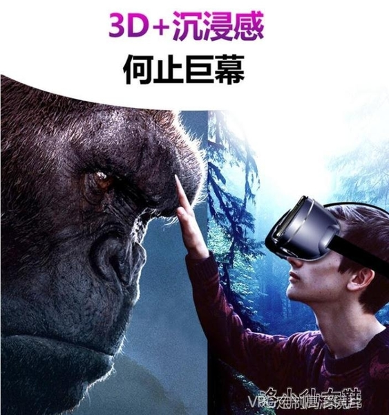 vr眼鏡手機專用大屏oppo小米7寸華為vivo安卓蘋果游戲機3d眼鏡通 洛小仙女鞋