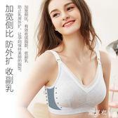 新款哺乳內衣喂奶防下垂聚攏有型薄款超薄純棉孕胸罩 QQ8060『東京衣社』