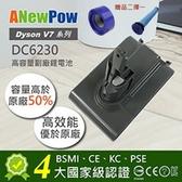 Dyson V7 Trigger mattress motorhead 吸塵器 3000mAh ANewPow 副廠電池 V7 所有機種再送濾網