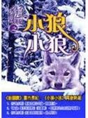 (二手書)狼圖騰之小狼小狼