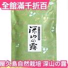 【深山の露】日本原裝 屋久島自然栽培茶 深山之露 100g 茶葉 2020新茶 茶葉 綠茶【小福部屋】