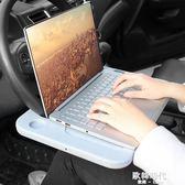 車載小桌板汽車方向盤電腦卡桌筆記本支架汽車上用餐盤多功能 歐韓時代