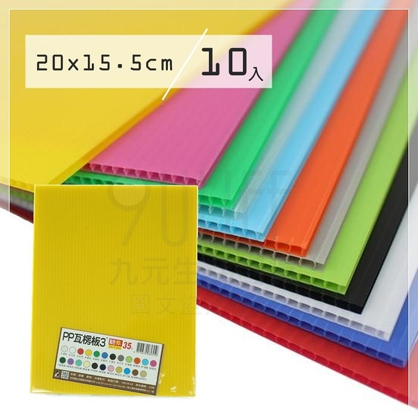 【九元生活百貨】PP瓦楞板/20x15.5cm 10入混色包裝 珍珠板 PP板 造型板 廣告看板 道具 美工勞作