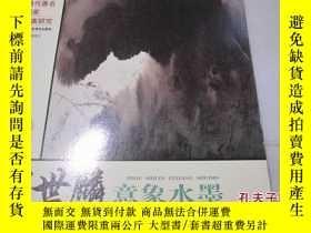 二手書博民逛書店罕見中國當代著名畫家個案研究-周世麟意象水墨Y3469 賈德江