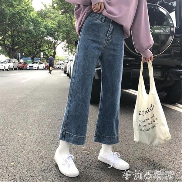 小個子泫雅褲春秋2020新款潮復古網紅高腰寬管褲九分直筒牛仔褲女 茱莉亞