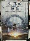 挖寶二手片-H10-018-正版DVD-電影【失落的鏈結】-尼克帆布敦 托瑪凡丹度(直購價)