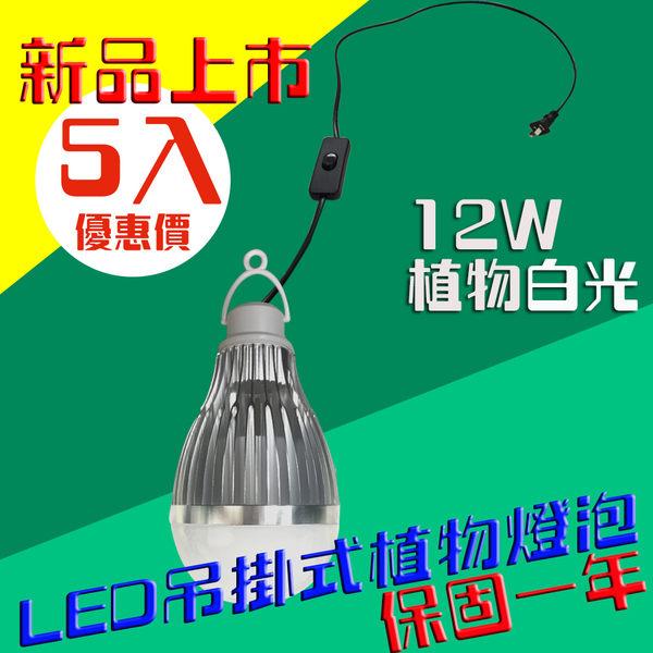 吊掛式 植物生長燈 台灣製造 5入起訂 12W / 12瓦 E27 LED植物燈泡 -植物白光 JNP016