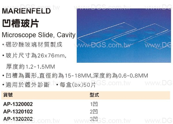 《MARIENFELD》凹槽玻片 Microscope Slide, Cavity