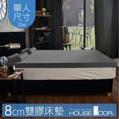 House Door 抗菌防螨布套 8cm乳膠記憶床墊-單人3尺(質感灰)