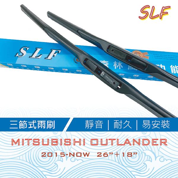 MITSUBISHI Outlander 適用雨刷 三節式雨刷 靜音 耐久 易安裝 通用型 台灣現貨