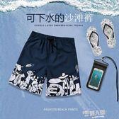 海灘褲 沙灘褲男士大碼寬鬆速幹夏季海邊度假騷氣五分潮流游泳褲溫泉短褲 9號潮人館