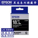 【奇奇文具】愛普生EPSON LK-5BWV 18mmx9M 黑底系列 黑底白字 標籤帶