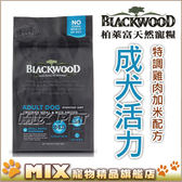 ◆MIX米克斯◆柏萊富天然犬糧-成犬5磅(2.2KG), WDJ 推薦天然糧Blackwood