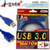 [富廉網] i-gota USB3.0電腦傳輸線 A公-Micro10P公 1米(B-U3BAMC10PP01)