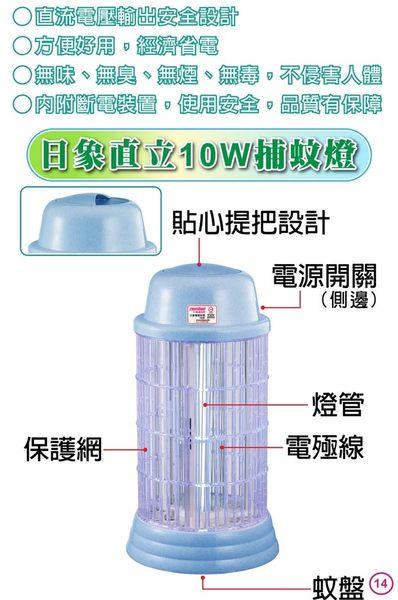 ★ 日象 ★ 10W捕蚊燈 ZOM-2310