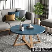 茶几 北歐簡約組合小戶型桌子創意家用客廳經濟型簡易歐式圓形茶桌