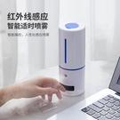 自動感應手部消毒噴霧機家用辦公室壁掛靜音加濕器酒精凈手器 一米陽光