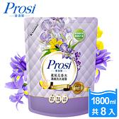 【Prosi 普洛斯】鳶尾花香水濃縮洗衣凝露1800mlx8包