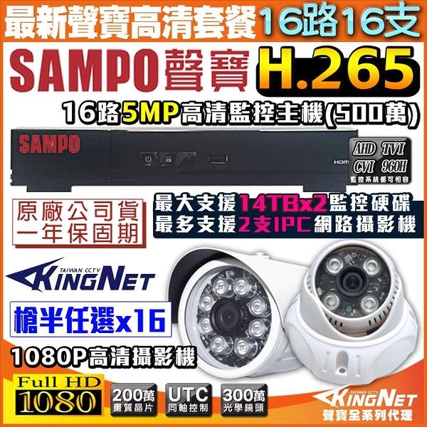 監視器攝影機 KINGNET 聲寶遠端監控 SAMPO 16路16支 紅外線夜視鏡頭 手機遠端 1440P 1080P 5MP