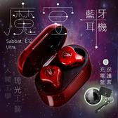 現貨 琉光系列-魔宴 Sabbat E12 Ultra 5.0藍芽耳機 無線藍芽耳機 運動耳機 藍牙耳機