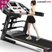 跑步機 立久佳 MT900跑步機家用款小型折疊室內電動走步超靜音健身房專用【快速出貨】