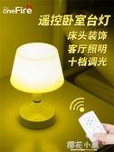 遙控LED小夜燈台燈臥室床頭可充電月子嬰兒寶寶餵奶家用睡眠『櫻花小屋』