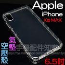 【氣墊空壓殼】Apple iPhone XS Max A2097/A2101 6.5吋 防摔氣囊輕薄保護殼/防護殼手機背蓋/抗摔透明殼-ZY