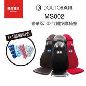 【贈美腿組】DOCTORAIR MS-002 MS002 頂級按摩椅墊 按摩椅墊 椅墊 紅 棕 黑 原廠公司貨