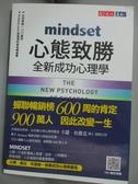 【書寶二手書T1/心理_OHJ】心態致勝:全新成功心理學_卡蘿.杜維克,  李芳齡