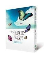 二手書《做真正的我:認識你潛在的天賦才能,擁有屬於你最自在的人生》 R2Y ISBN:957327681X