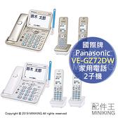 日本代購 空運 2019新款 Panasonic 國際牌 VE-GZ72DW 家用電話 2子機 自動錄音 停電通話