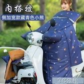 電動車擋風被 電動摩托車擋風被新款電車電瓶車防風罩擋風板騎車防水 快速出貨