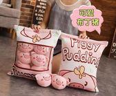 【單一款】整袋布丁豬抱枕 糖果包裝小豬玩偶 聖誕節交換禮物 創意娃娃 生日禮物